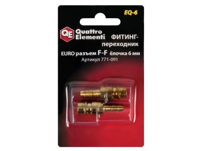 Фитинг-переходник QUATTRO ELEMENTI EQ-6