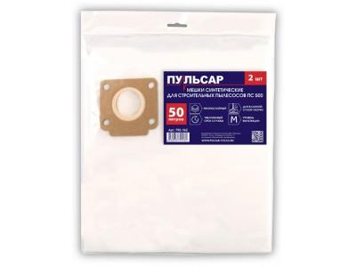 Мешок для строительных пылесосов ПУЛЬСАР ПС 500 синтетический 50 л. (2 шт)