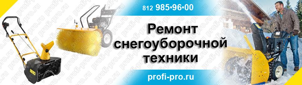Ремонт генераторов: ПрофиПРО